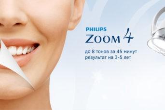 Отбеливание зубов ZOOM 4